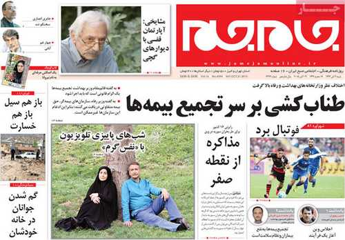 newspaper iran today 13940809 (8)