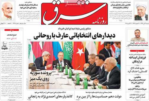 newspaper iran today 13940809 (9)