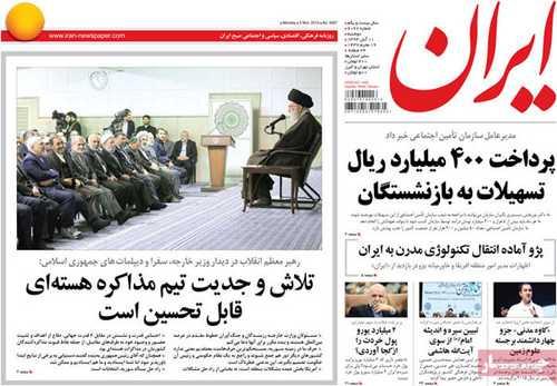 newspaper iran today 13940811 (10)