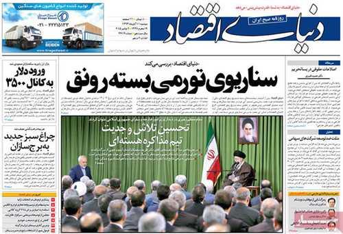 newspaper iran today 13940811 (11)