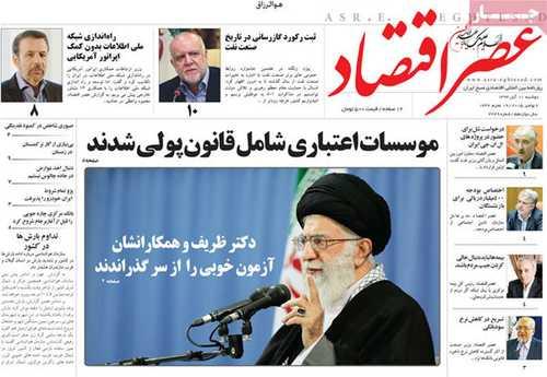 newspaper iran today 13940811 (12)