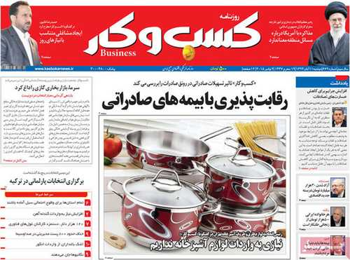 newspaper iran today 13940811 (13)