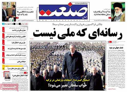 newspaper iran today 13940811 (14)