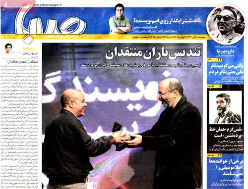 newspaper iran today 13940811 (15)