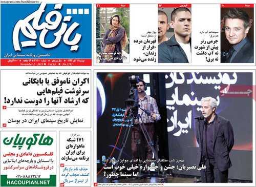 newspaper iran today 13940811 (16)