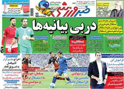 newspaper iran today 13940811 (17)