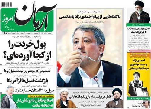 newspaper iran today 13940811 (2)