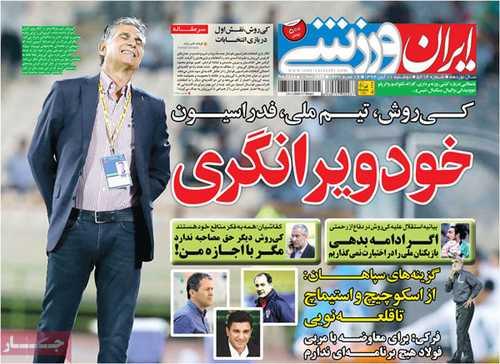 newspaper iran today 13940811 (22)
