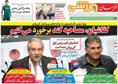 newspaper iran today 13940811 (24)