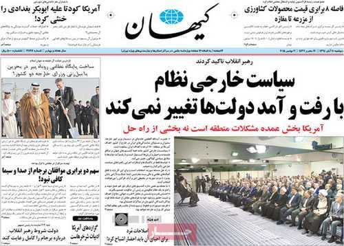 newspaper iran today 13940811 (4)