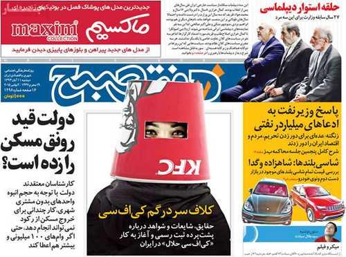 newspaper iran today 13940811 (5)