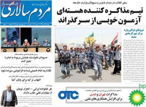 newspaper iran today 13940811 (6)