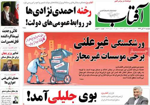 newspaper iran today 13940811 (7)