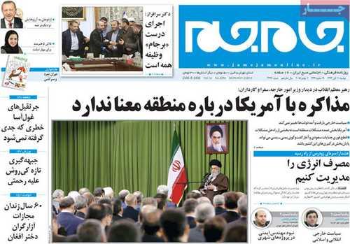 newspaper iran today 13940811 (8)