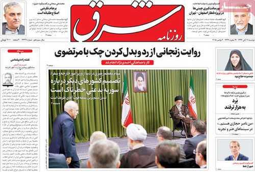 newspaper iran today 13940811 (9)