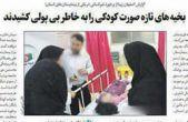 جزئیات باز کردن بخیه کودک ۴ ساله خمینی شهر اصفهان