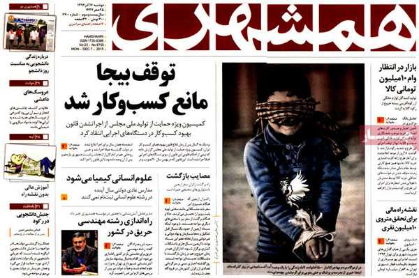 newspaper iran today 160994 (1)