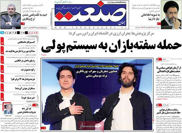 newspaper iran today 160994 (14)