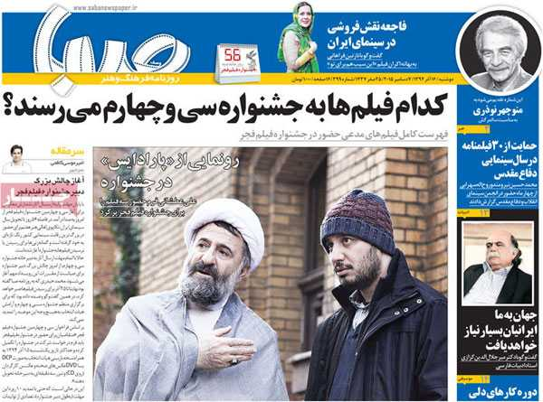 newspaper iran today 160994 (15)