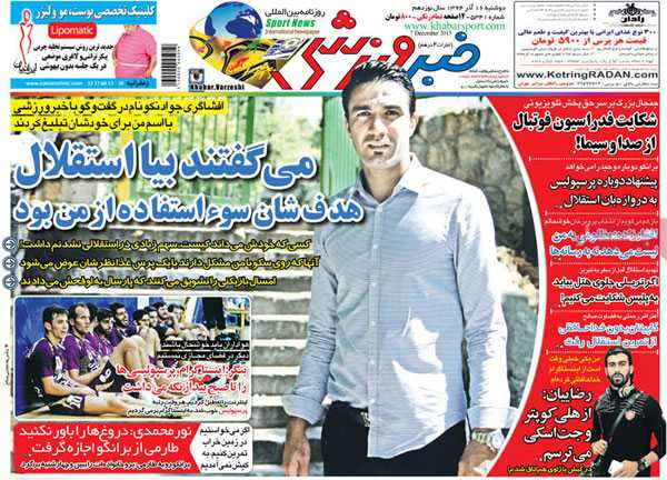 newspaper iran today 160994 (17)