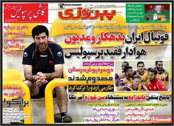 newspaper iran today 160994 (19)
