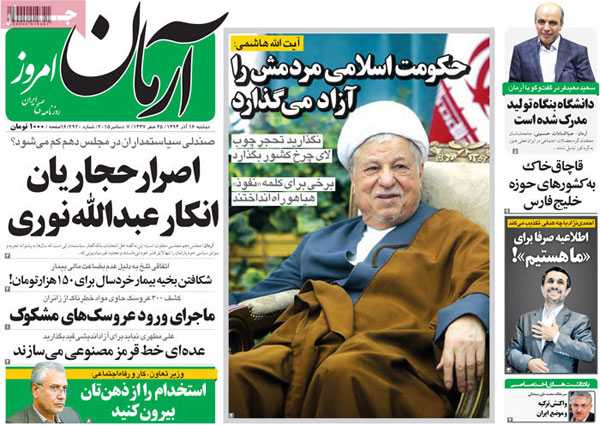 newspaper iran today 160994 (2)