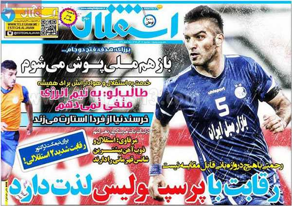newspaper iran today 160994 (20)