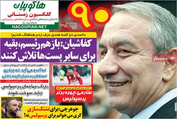 newspaper iran today 160994 (21)