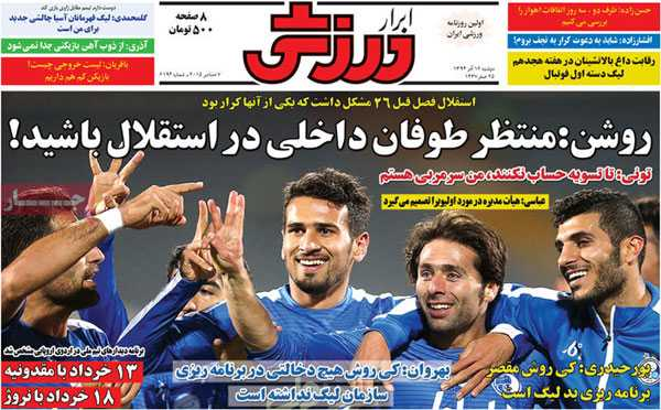 newspaper iran today 160994 (23)