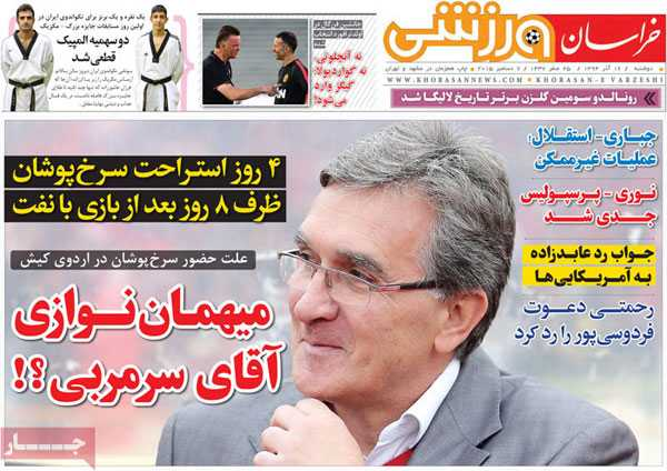 newspaper iran today 160994 (24)