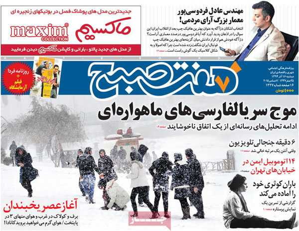 newspaper iran today 160994 (5)