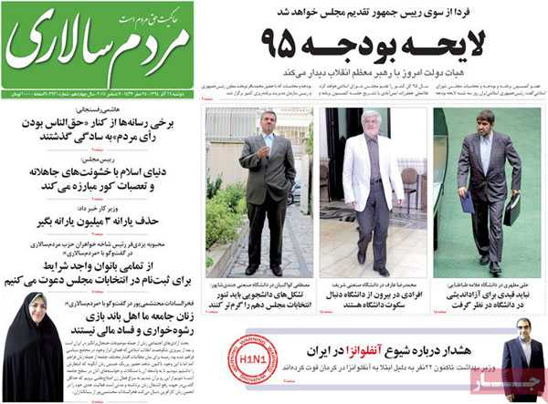 newspaper iran today 160994 (6)