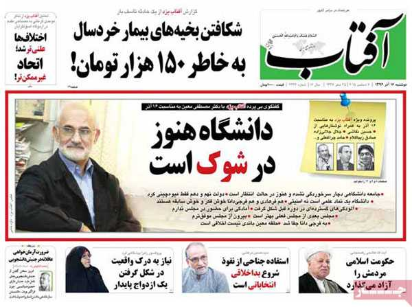 newspaper iran today 160994 (7)