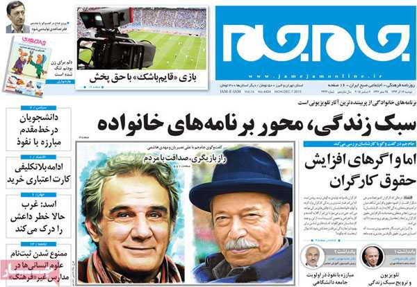 newspaper iran today 160994 (8)