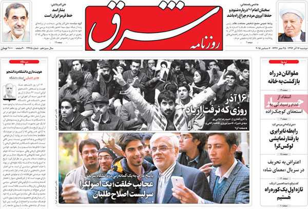 newspaper iran today 160994 (9)