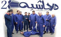 زمان پخش و تکرار سریال جدید در حاشیه 2 مهران مدیری