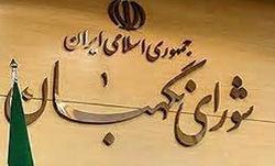 اسامی داوطلبان تأیید و رد شده مجلس خبرگان رهبری