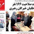 تیتر و عناوین روزنامه های امروز چهارشنبه ۷ بهمن