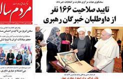 تیتر و عناوین روزنامه های امروز چهارشنبه 7 بهمن