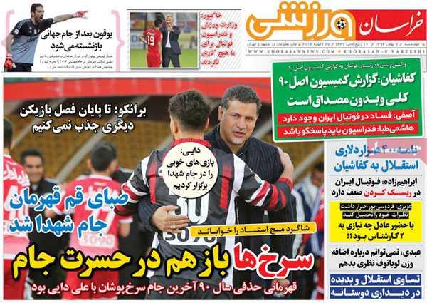 تیتر و عناوین مهم روزنامه های امروز 7 بهمن 94