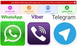 ساعاتی پیش: فیلتر شدن نسخه تحت وب تلگرام web.telegram