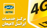مرکز خدمات ایرانسل لاهیجان MTN Irancell