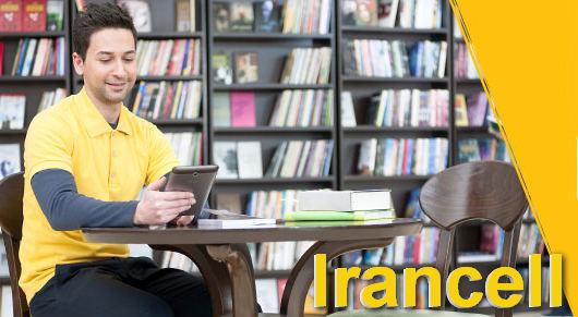 ایرانسل mtn irancell