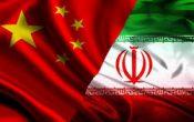 فردا ؛ حضور سه روزه وزیر دفاع چین در ایران