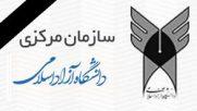 دانشگاه آزاد امروز و سه شنبه تعطیل / درگذشت آیت الله هاشمی