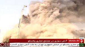 خبر فوری / لحظه فرو ریختن ساختمان 14 طبقه پلاسکو در تهران + فیلم