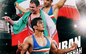 نتیجه کشتی آزاد جام جهانی 2017 / قهرمانی ایران