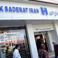 جزئیات سرقت مسلحانه از بانک صادرات مرکزی لاهیجان + عکس