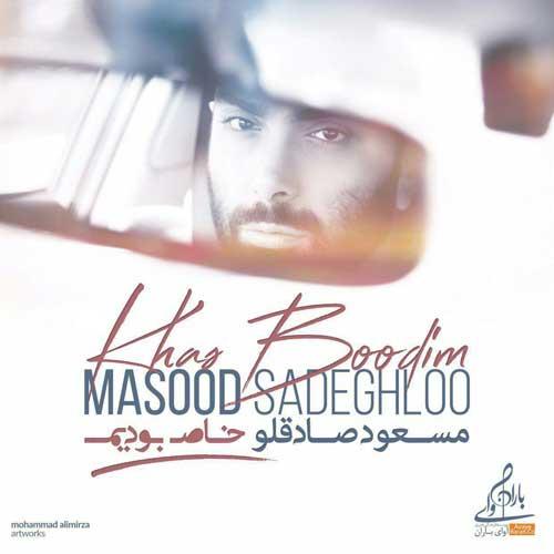 خاص بودیم مسعود صادقلو